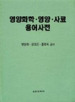 영양화학·영양·사료 용어사전