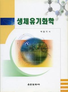 생체유기화학
