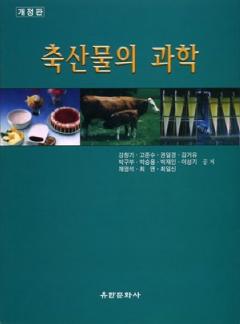 축산물의 과학