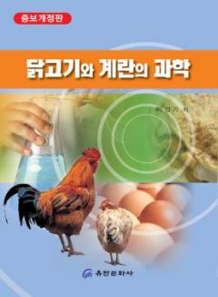 닭고기와 계란의 과학  <증보개정판>