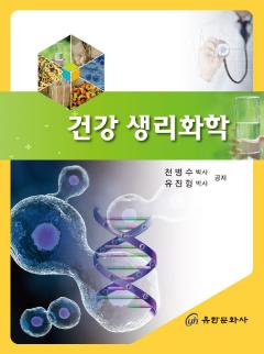 건강 생리화학