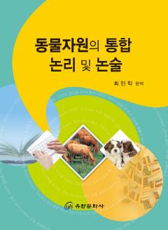 동물자원의 통합 논리 및 논술
