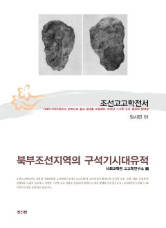 조선고고학전서1 원시편1 북부조선지역의 구석기시대유적