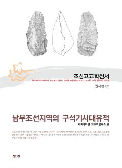 조선고고학전서2 원시편2 남부조선지역의 구석기시대유적