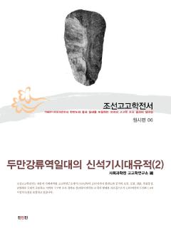 조선고고학전서6 원시편6 두만강류역일대의 신석기시대 유적 (2)