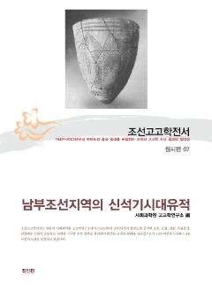조선고고학전서7 원시편7 남부조선지역의 신석기시대유적