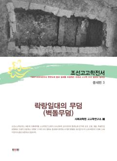조선고고학전서26 중세편3 락랑일대의 무덤(벽돌무덤)