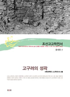 조선고고학전서27 중세편4 고구려의 성곽