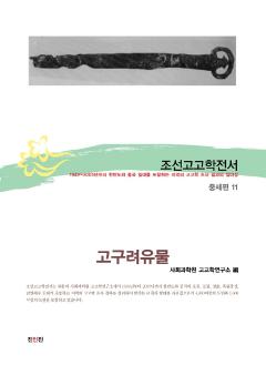 조선고고학전서34 중세편11 고구려유물