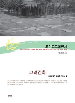 조선고고학전서46 중세편23 고려건축