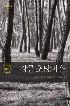 강릉 초당마을
