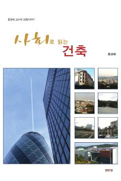 사회로 읽는 건축