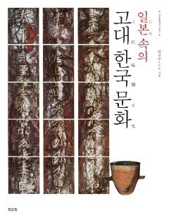 일본 속의 고대 한국 문화