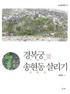 경복궁 옆 송현동 살리기