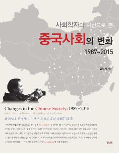 사회학자의 사진으로 본 중국사회의 변화 1987~2015