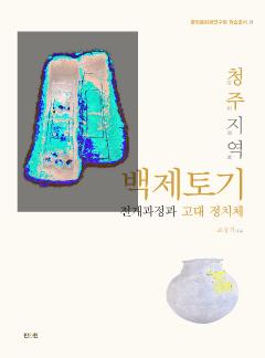 청주지역 백제토기 전개과정과 고대 정치체