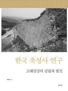 한국 축성사 연구 1 - 고대산성의 성립과 발전