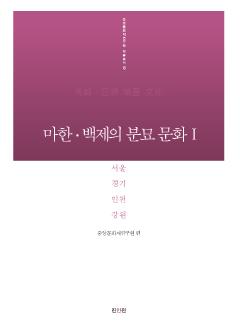 마한·백제의 분묘 문화Ⅰ - 서울·경기·인천·강원