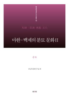 마한·백제의 분묘 문화Ⅱ - 충북