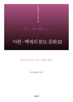마한·백제의 분묘 문화Ⅲ - 충남Ⅵ:금산·논산·대전·청양