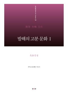 발해의 고분 문화Ⅰ - 흑룡강성
