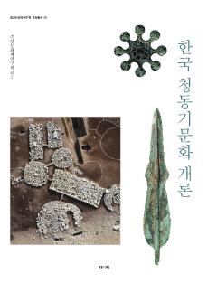 한국 청동기문화 개론