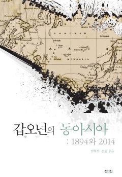 갑오년의 동아시아: 1894와 2014