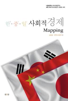 한·중·일 사회적 경제 Mapping